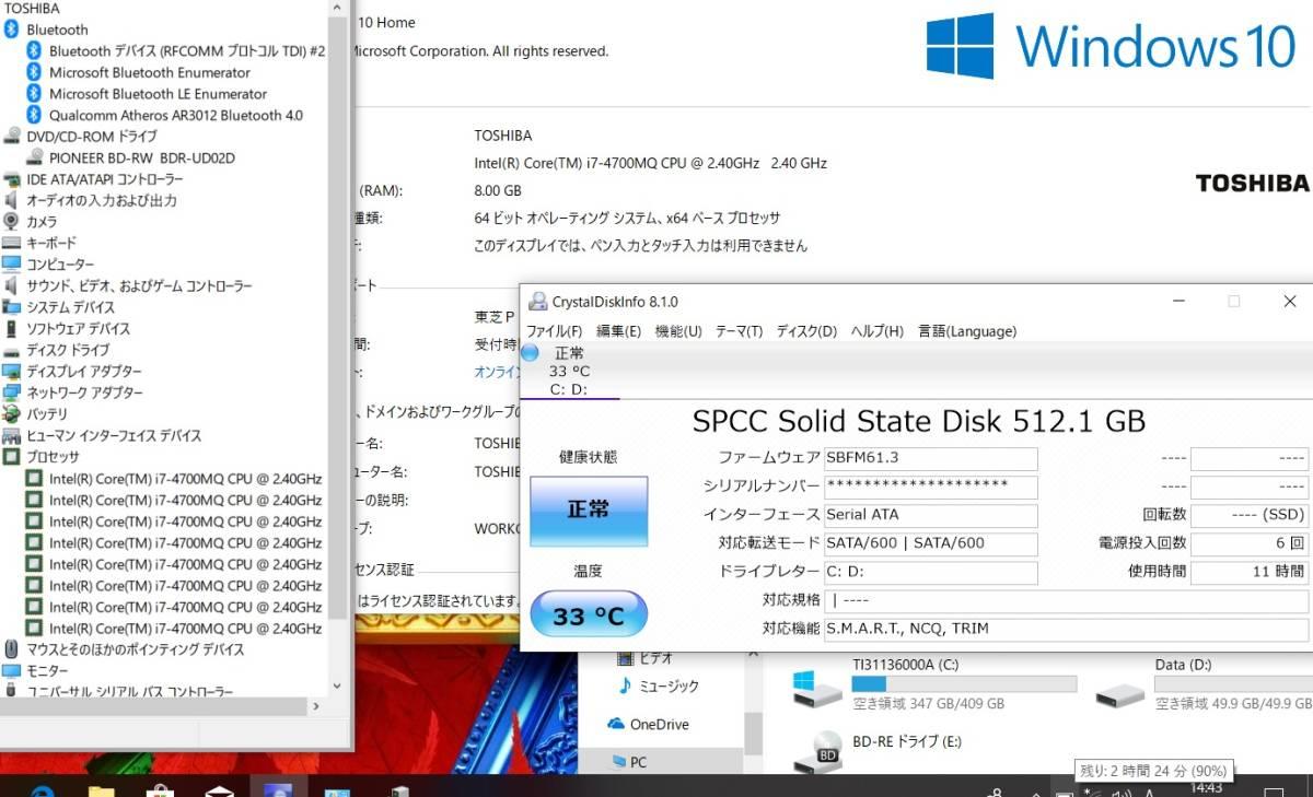 新品SSD搭載!超ハイスペックノート!