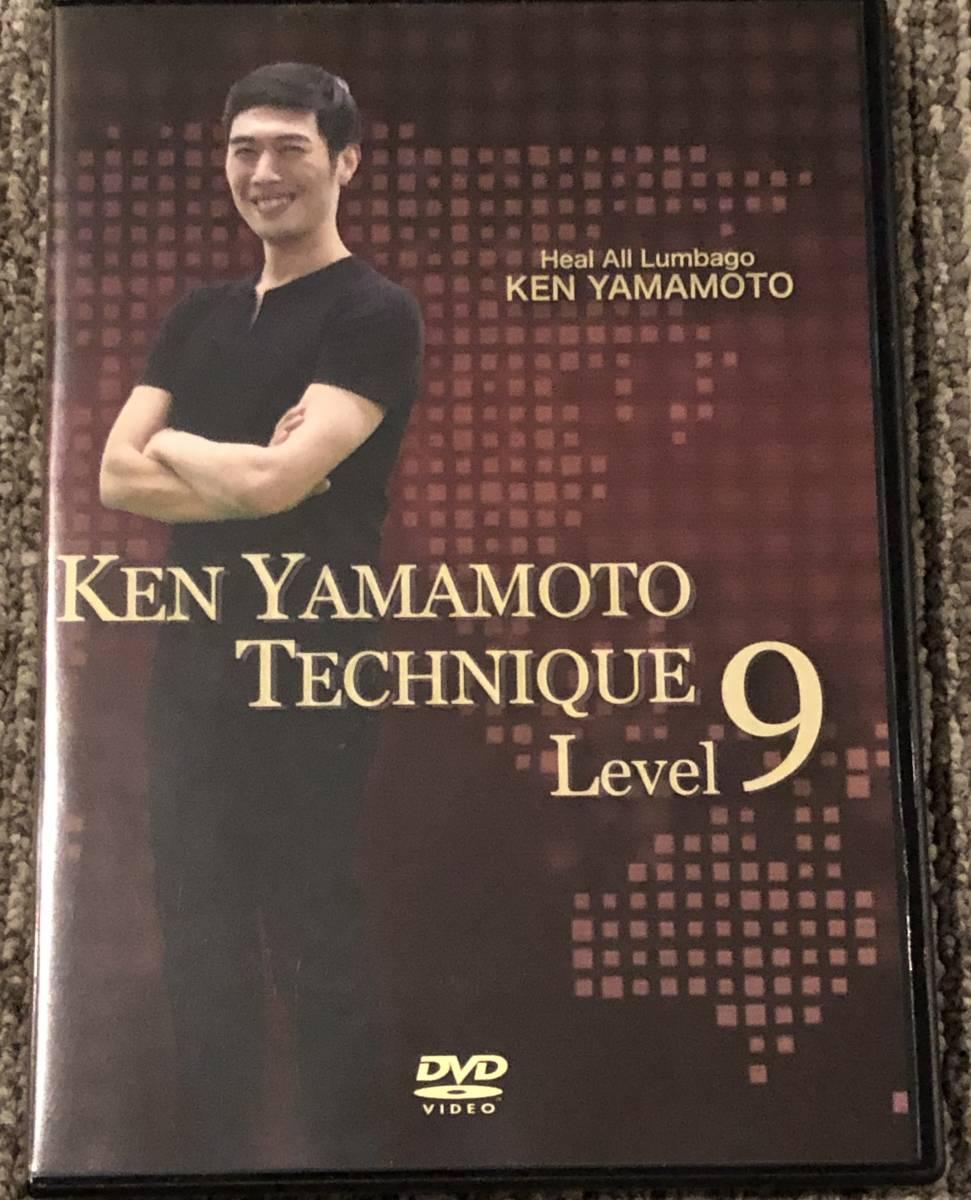 送料無料 Ken Yamamoto TECHNIQUE Level 9 DVD 即日発送_画像2