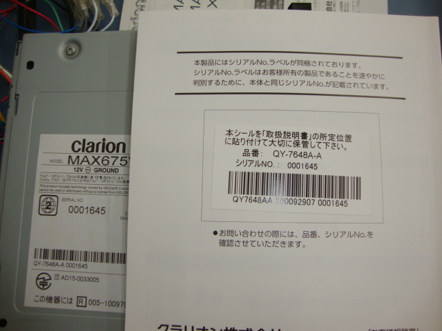 クラリオンMAX675Wスーパーワイド7.7型ナビ美品_画像5