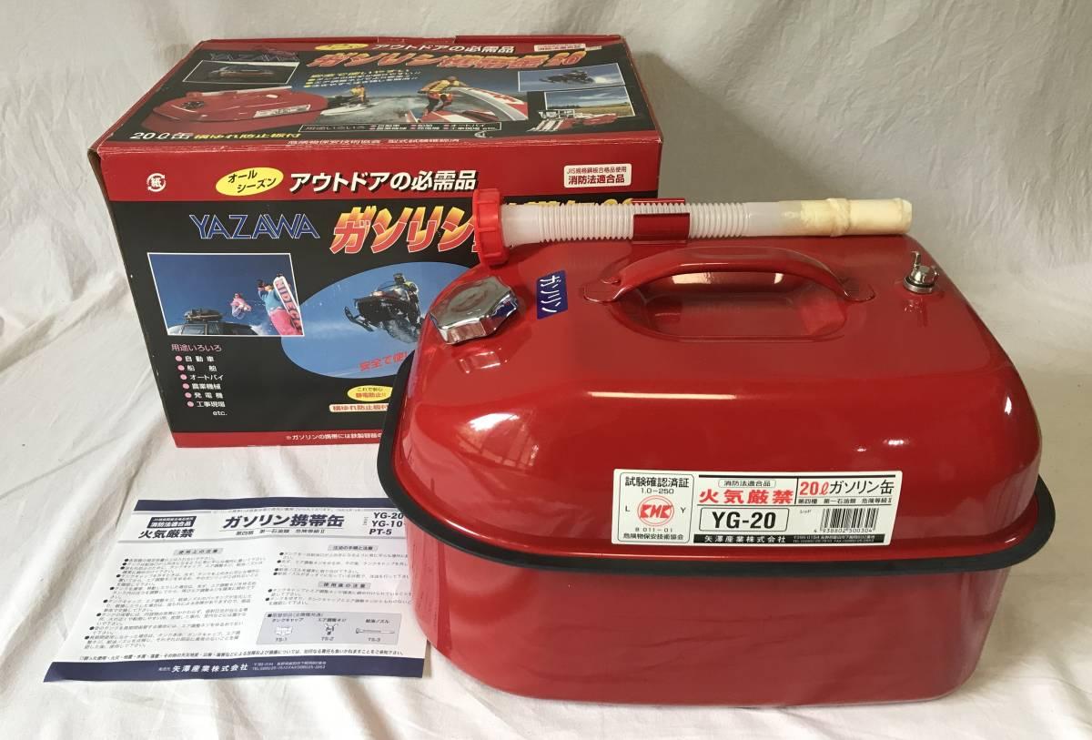 YAZAWA ガソリン缶 20 YG-20 アウトドア用品 ガソリン携帯缶