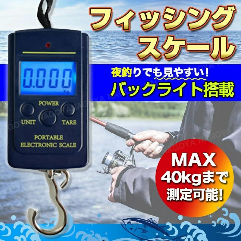 フィッシング 釣り デジタル スケール 吊り下げ フック 魚 フィッシュ 計測 計量 夜釣り 夜間 バッグライト ストラップ付 送料無料_画像8