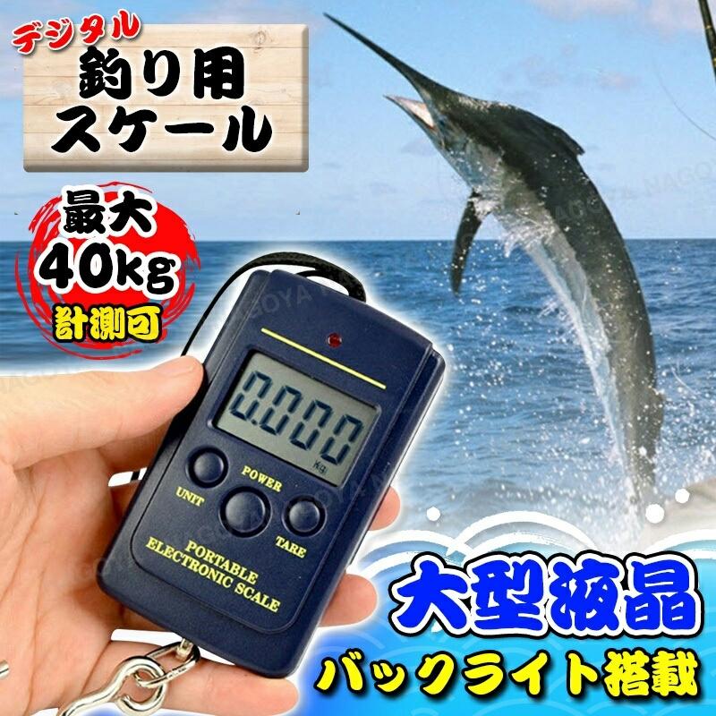フィッシング 釣り デジタル スケール 吊り下げ フック 魚 フィッシュ 計測 計量 夜釣り 夜間 バッグライト ストラップ付 送料無料_画像1