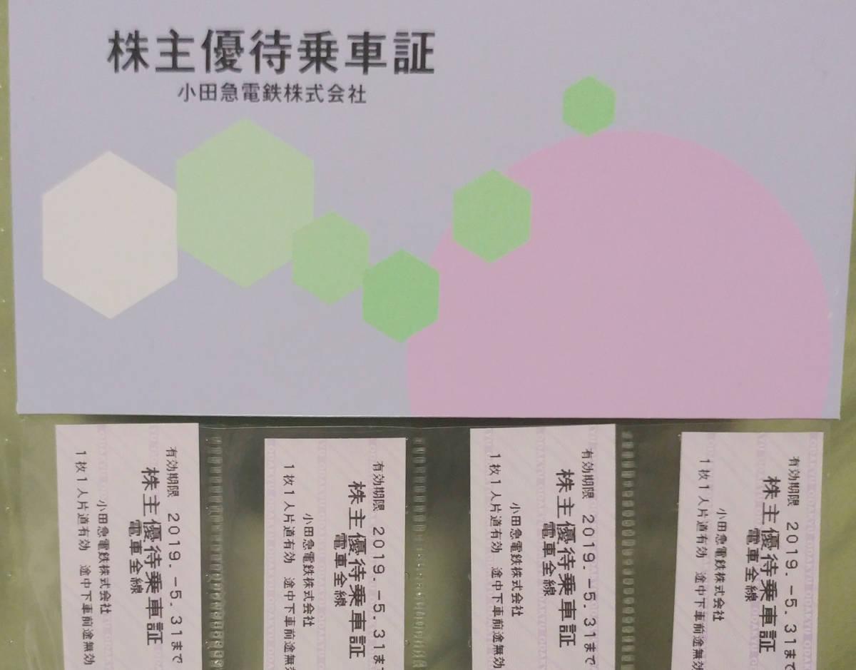 株主優待乗車証 小田急電鉄の情報