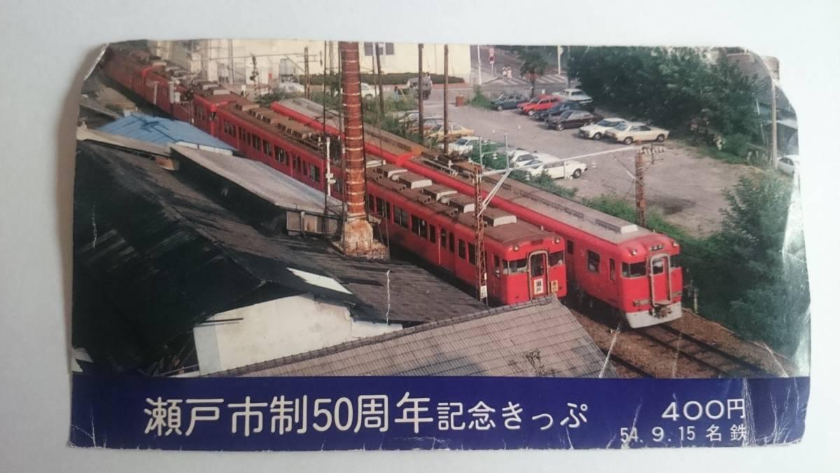 瀬戸市制50周年切符★(昭和54年9月15日)当時もの★名鉄瀬戸線_画像3