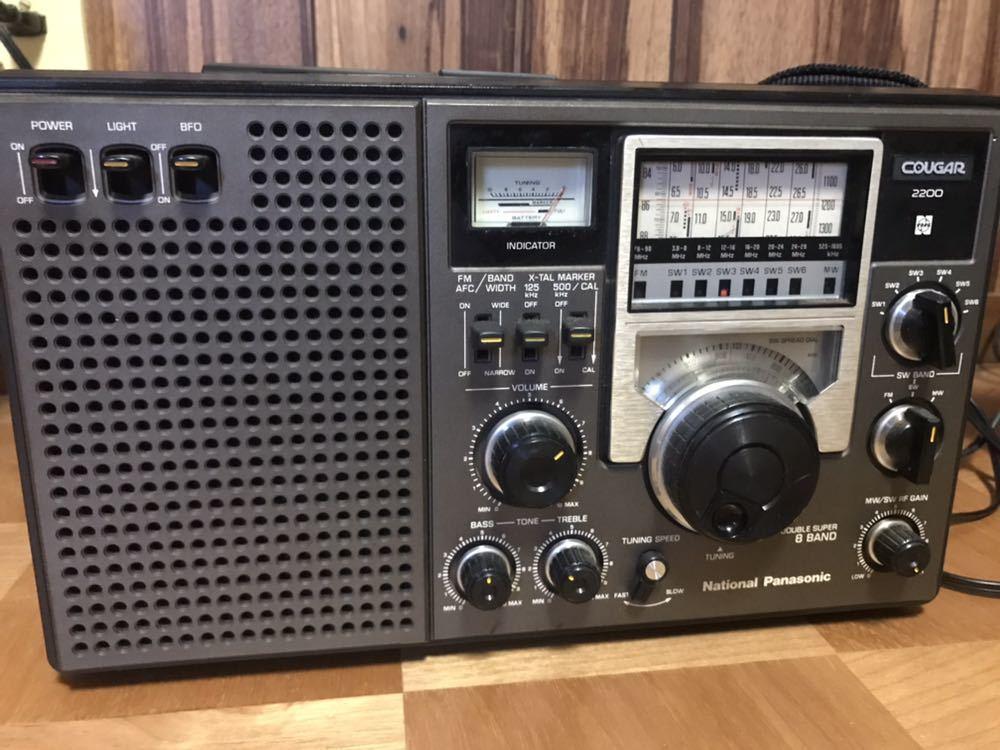 ナショナル クーガ2200 RF-2200 BCLラジオ