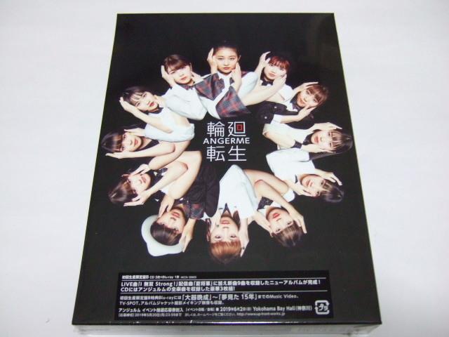 中古未再生 アンジュルム アルバム 輪廻転生~ANGERME Past, Present & Future~ 初回生産限定盤B 応募券無し