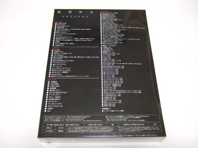 中古未再生 アンジュルム アルバム 輪廻転生~ANGERME Past, Present & Future~ 初回生産限定盤B 応募券無し_画像2