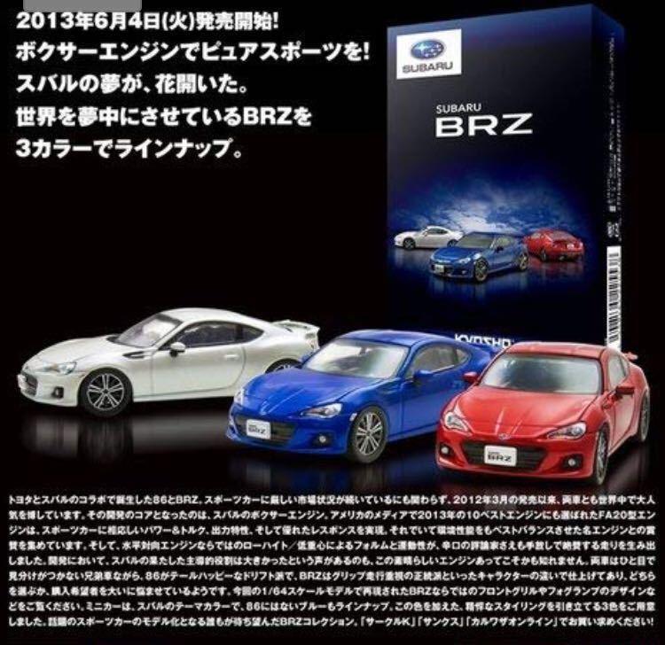 1円スタート!レア未開封!京商1/64 SUBARU BRZ スバル BRZ ミニカー 3台セット_画像3