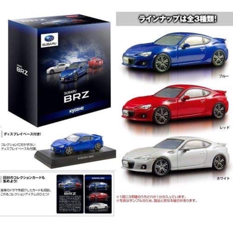 1円スタート!レア未開封!京商1/64 SUBARU BRZ スバル BRZ ミニカー 3台セット