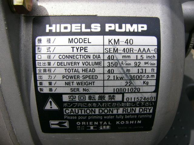展示品☆工進 エンジンポンプ【KM-40】口径:40㎜☆エンジンは三菱GM132P_画像8