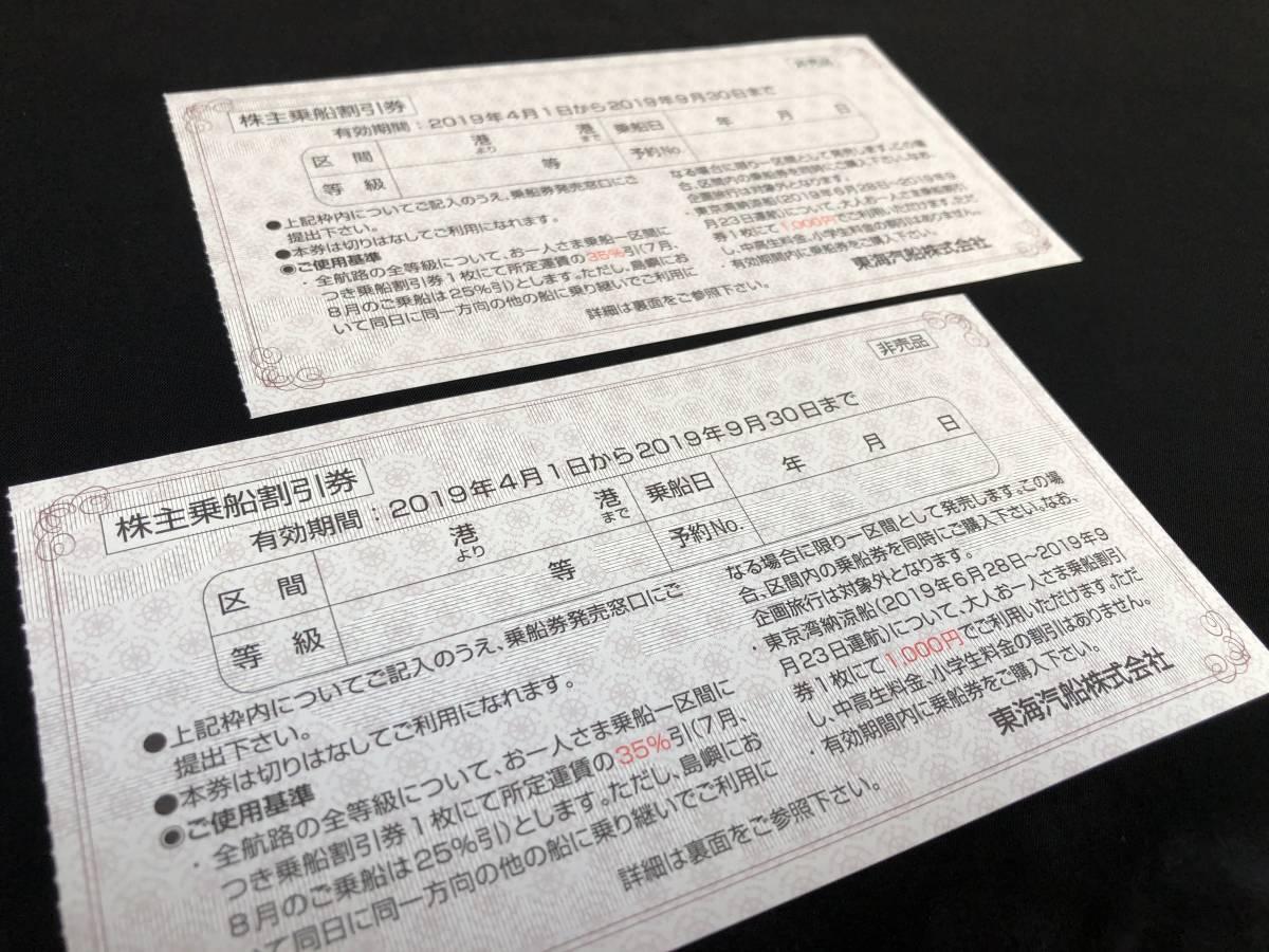 東海汽船 株主優待 株主乗船割引券 2枚セット(即決あり)