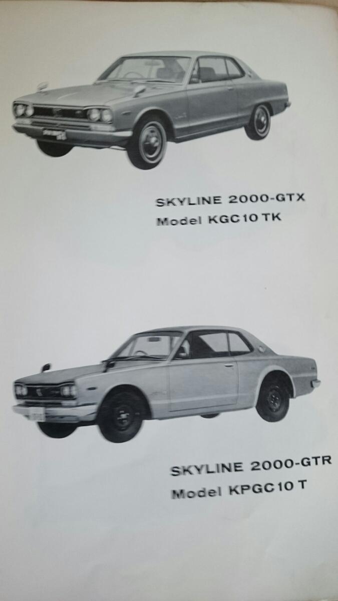 日産 スカイライン GC10シリーズ パーツカタログ ハコスカ GT-R GC10 KGC10 KPGC10 当時物 非売品_画像6