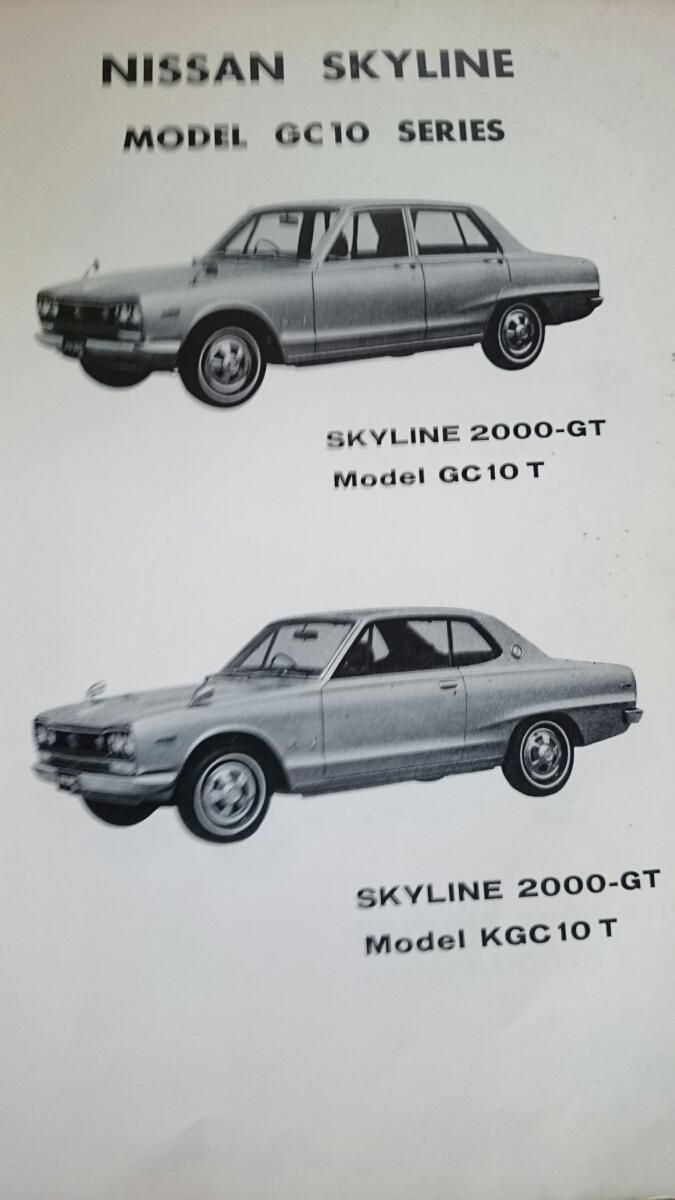 日産 スカイライン GC10シリーズ パーツカタログ ハコスカ GT-R GC10 KGC10 KPGC10 当時物 非売品_画像5
