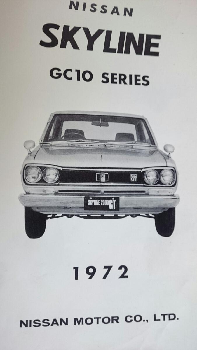 日産 スカイライン GC10シリーズ パーツカタログ ハコスカ GT-R GC10 KGC10 KPGC10 当時物 非売品_画像4