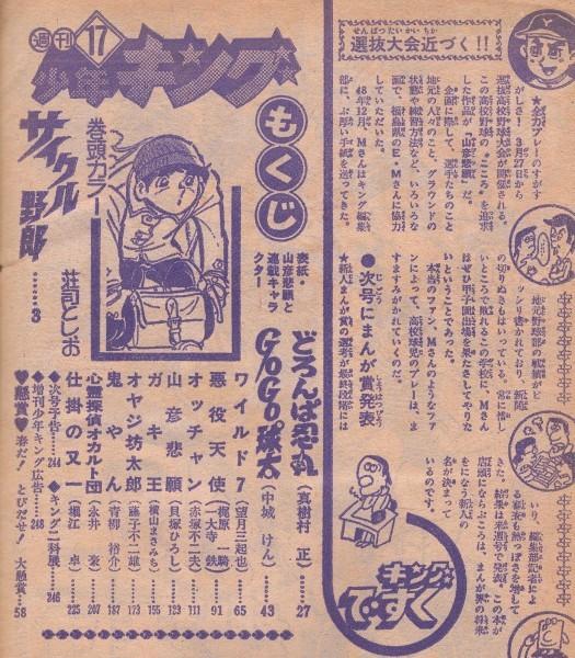 ◎即決◆送料無料◆ 週刊少年キング 1976年4月19日 17号 ◆ 特別読切:貝塚ひろし・山彦悲願 ◆ どろんぱ忍丸 悪役天使 他_画像4