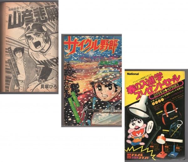 ◎即決◆送料無料◆ 週刊少年キング 1976年4月19日 17号 ◆ 特別読切:貝塚ひろし・山彦悲願 ◆ どろんぱ忍丸 悪役天使 他_画像3