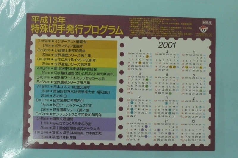 12K 日本切手、特殊切手発行プログラム、世界遺産 日光の社寺 記念シート、厳島神社 記念シート、古都京都文化財 記念シート