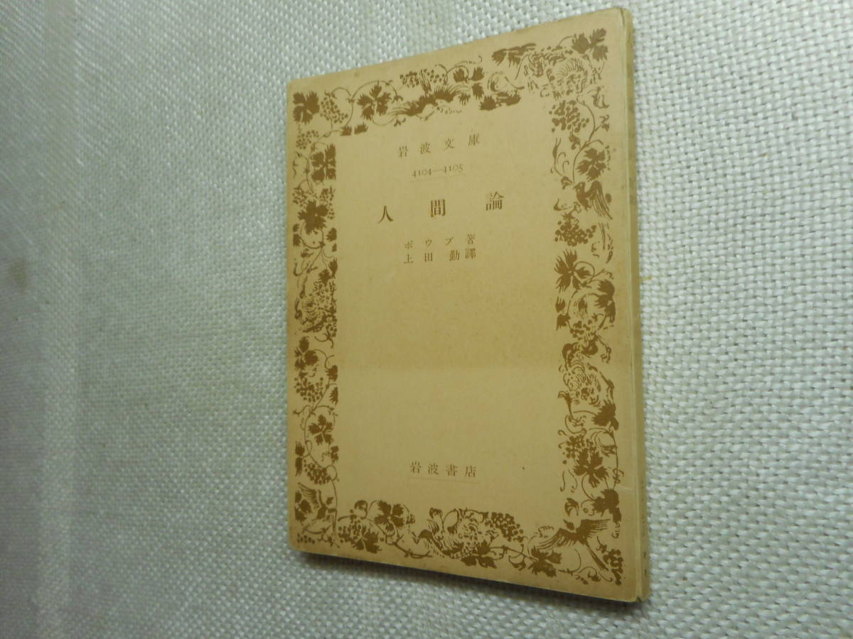 ★絶版岩波文庫 『 人間論 』 ポウプ著 上田勤訳 昭和25年初版★_画像1