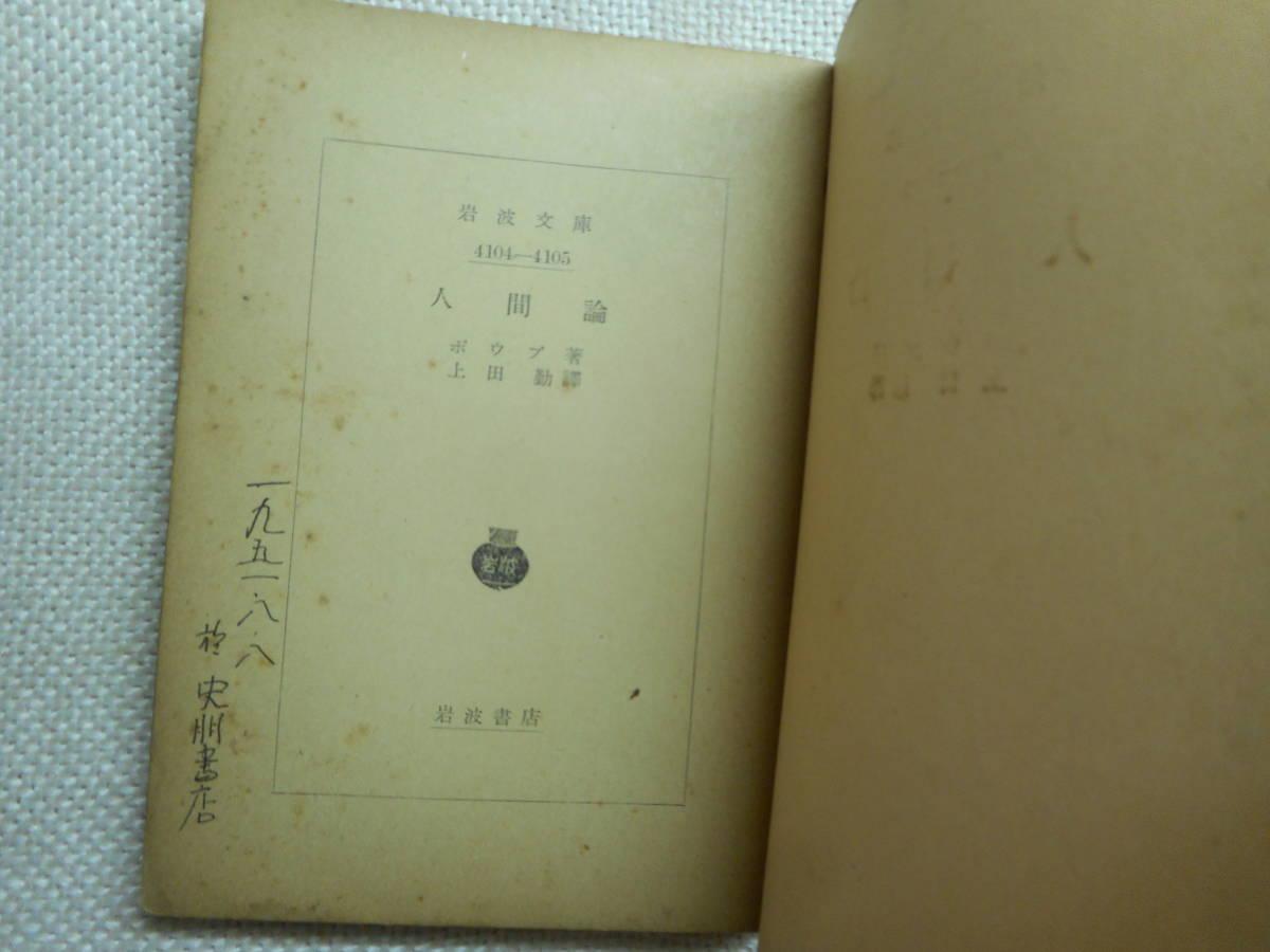 ★絶版岩波文庫 『 人間論 』 ポウプ著 上田勤訳 昭和25年初版★_画像3