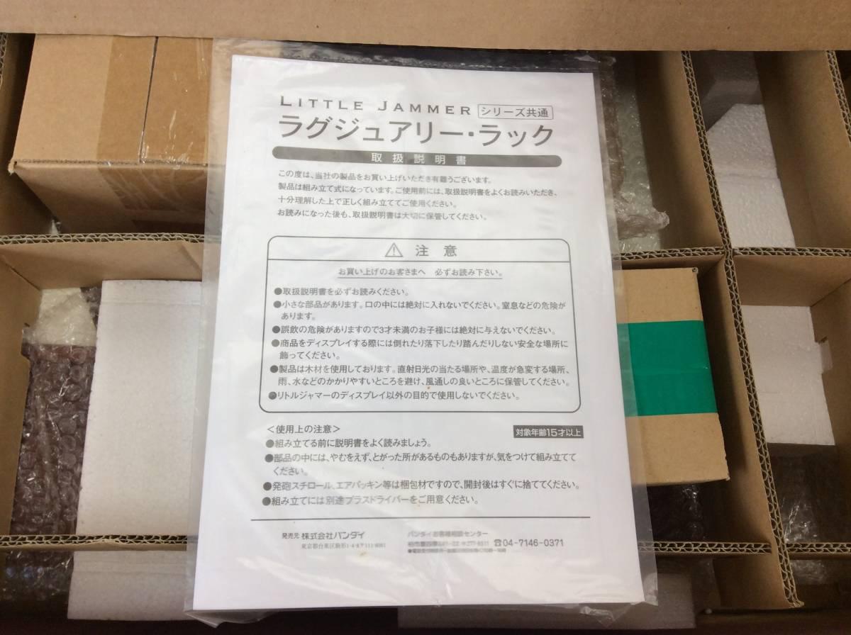 □LITTLE JAMMER シリーズ共通 ラグジュアリーラック BANDAI 未組立 未開封□_画像3