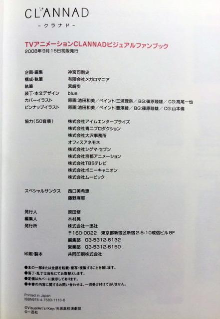 ★CLANNAD クラナド(ビジュアルファンブック)2008年初版★_画像3