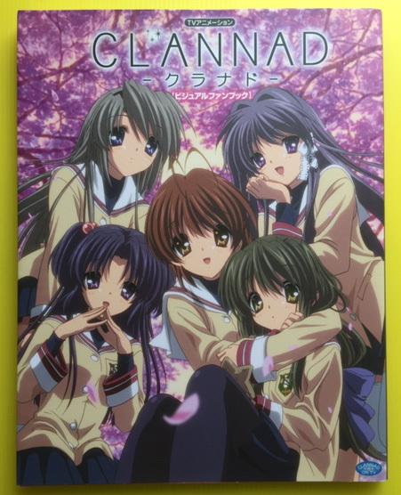 ★CLANNAD クラナド(ビジュアルファンブック)2008年初版★