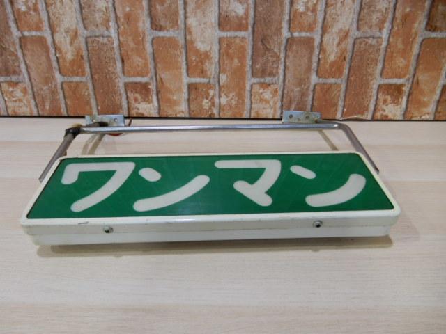 ♪No.311 昭和レトロ!古い路線バスワンマン灯~USED品~未チェック_画像3