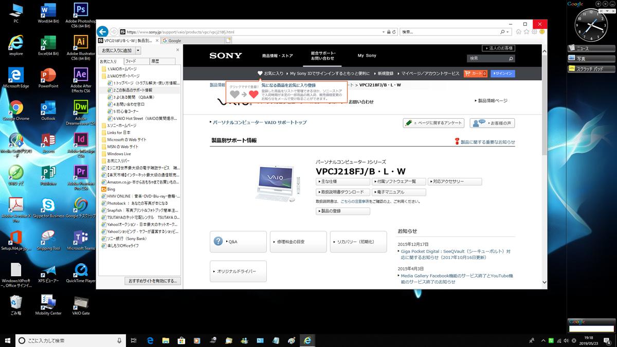 SONY VPCJ218FJ Intel Core-i5/2.30Ghz 4GB/1TB 21.5液晶/OS/Windows10 Pro64bit/即決落札時特典あり_画像10