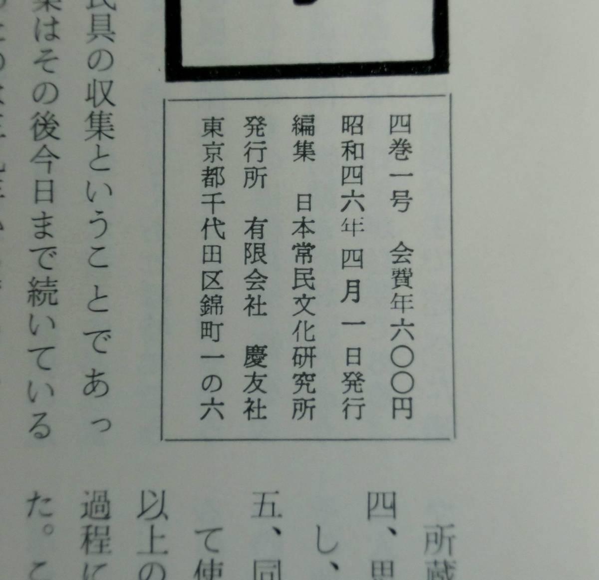 #kp0 ◆稀本◆◇ 【 「 民具マンスリー 」4巻1号~4巻12号 】◇◆ 日本常民文化研究所 昭和46年 _画像3