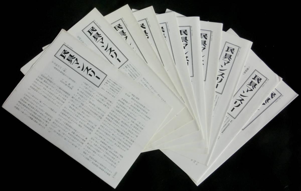 #kp0 ◆稀本◆◇ 【 「 民具マンスリー 」6巻1号~6巻12号 】◇◆ 日本常民文化研究所 昭和48年 _画像1