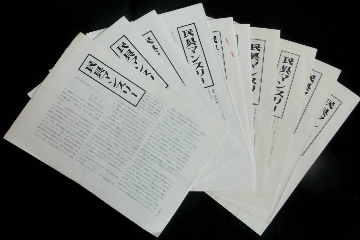 #kp0 ◆稀本◆◇ 【 「 民具マンスリー 」4巻1号~4巻12号 】◇◆ 日本常民文化研究所 昭和46年 _画像1