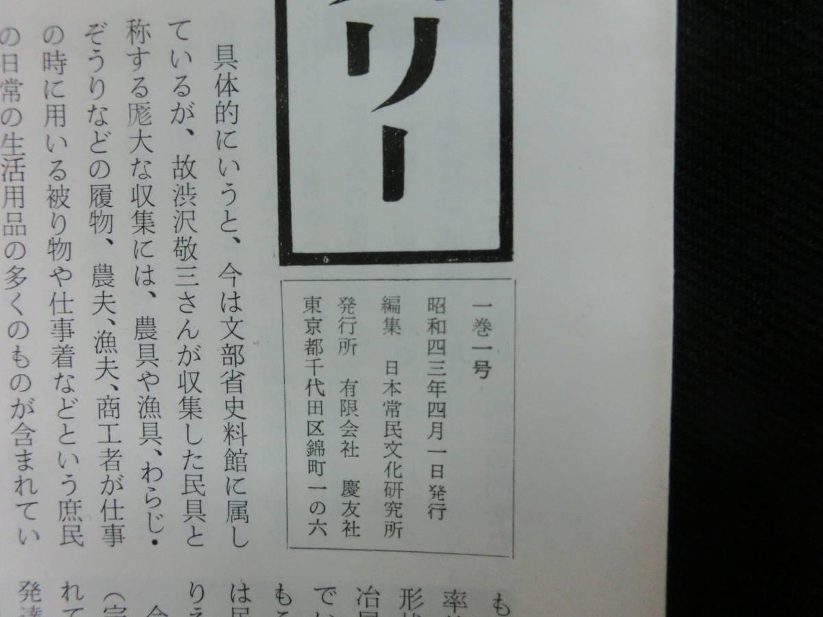 #kp0 ◆稀本◆◇ 【 「 民具マンスリー 」1巻1号~1巻12号 】◇◆ 日本常民文化研究所 昭和43年 _画像2