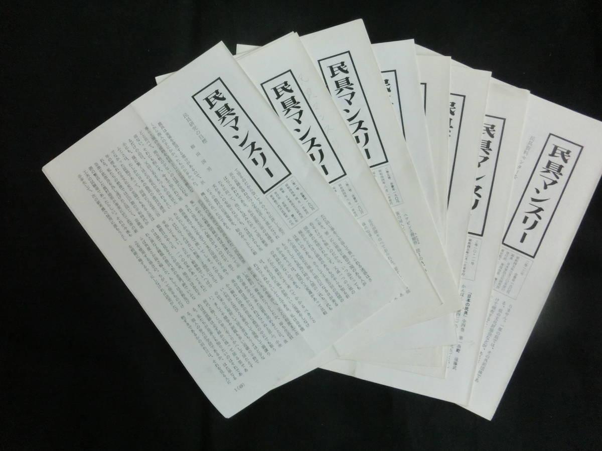 #kp0 ◆稀本◆◇ 【 「 民具マンスリー 」2巻1号~2巻12号 】◇◆ 日本常民文化研究所 昭和44年 _画像1