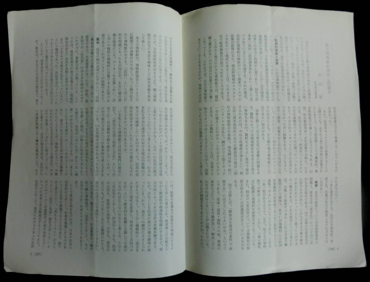 #kp0 ◆稀本◆◇ 【 「 民具マンスリー 」4巻1号~4巻12号 】◇◆ 日本常民文化研究所 昭和46年 _画像4