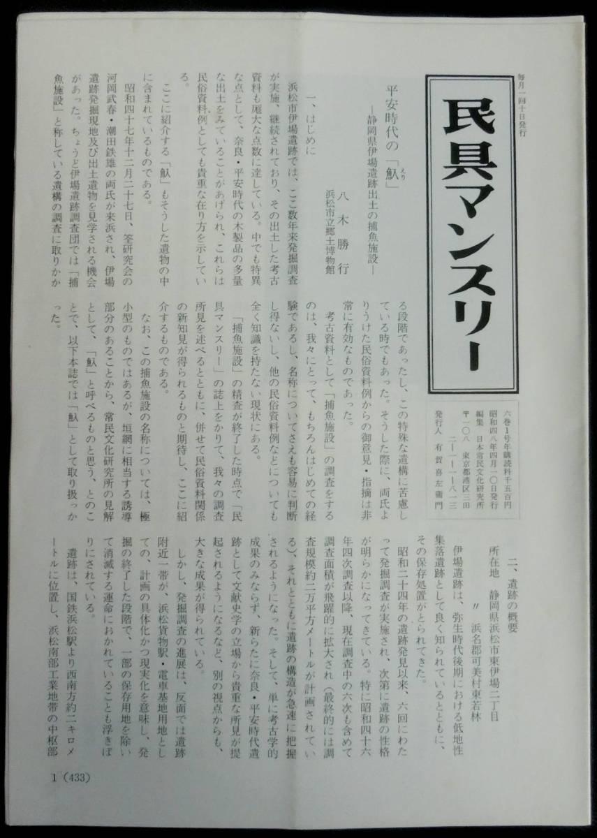#kp0 ◆稀本◆◇ 【 「 民具マンスリー 」6巻1号~6巻12号 】◇◆ 日本常民文化研究所 昭和48年 _画像2
