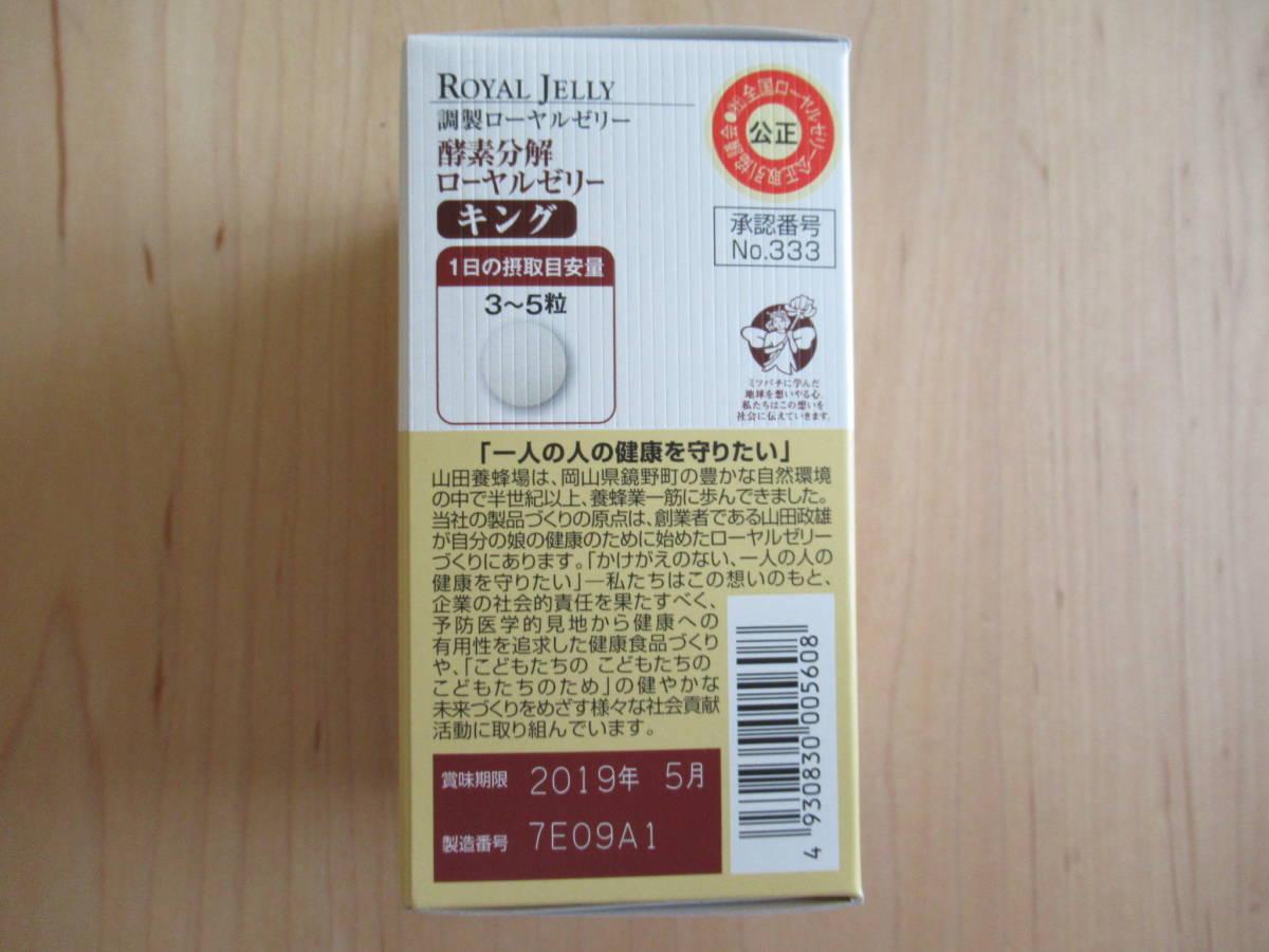 ★新品★山田養蜂場 酵素分解ローヤルゼリーキング 100粒 瓶入り_画像2