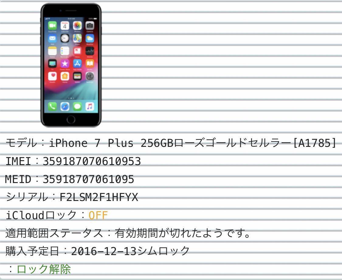 送料無料 即日発送 iphone 7 plus 256g 美品 sim free 付属品未使用 バッテリー劣化なし_画像8
