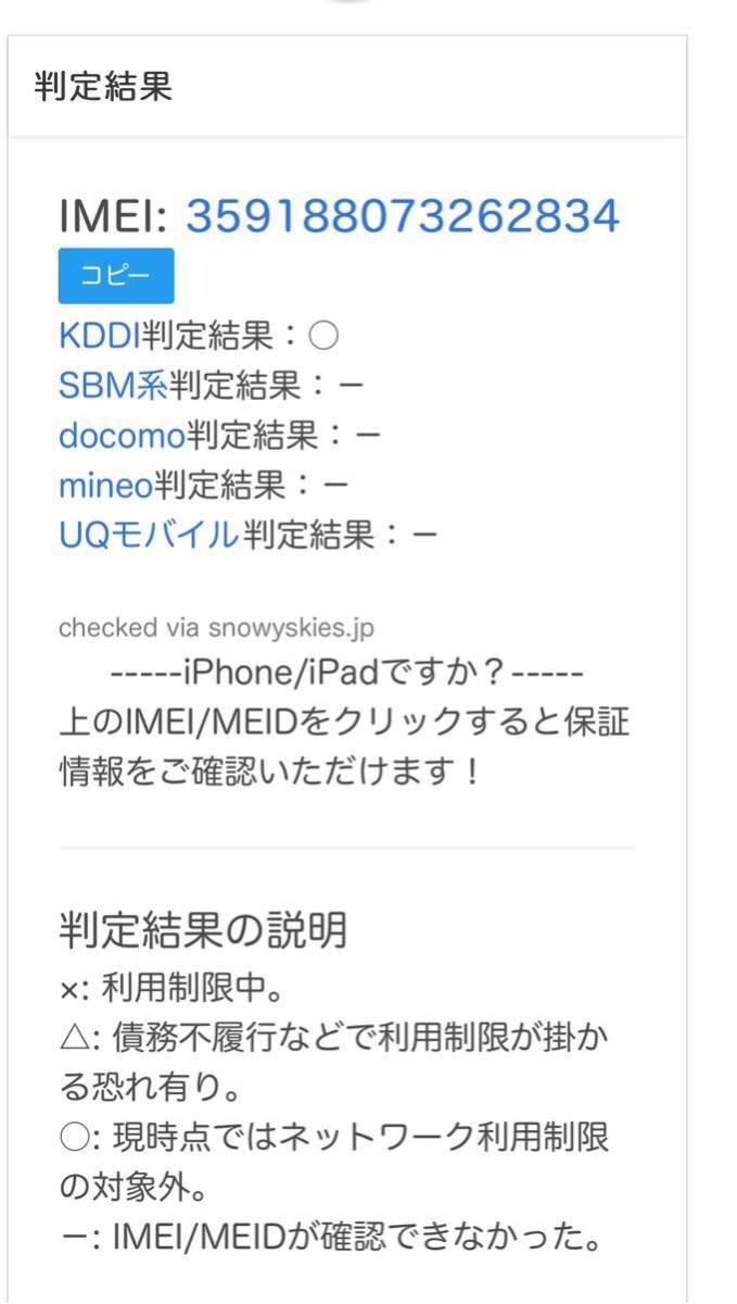 送料無料 iphone7 plus 128gb バッテリー劣化なしau simロック解除不可_画像7