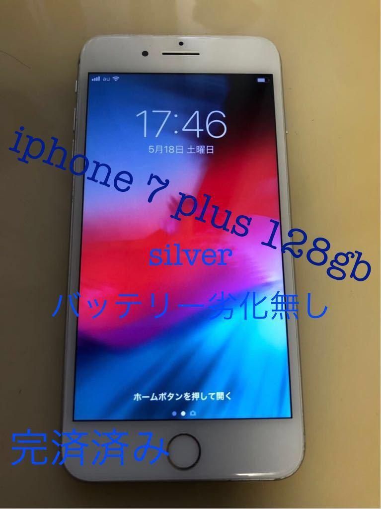 送料無料 iphone7 plus 128gb バッテリー劣化なしau simロック解除不可