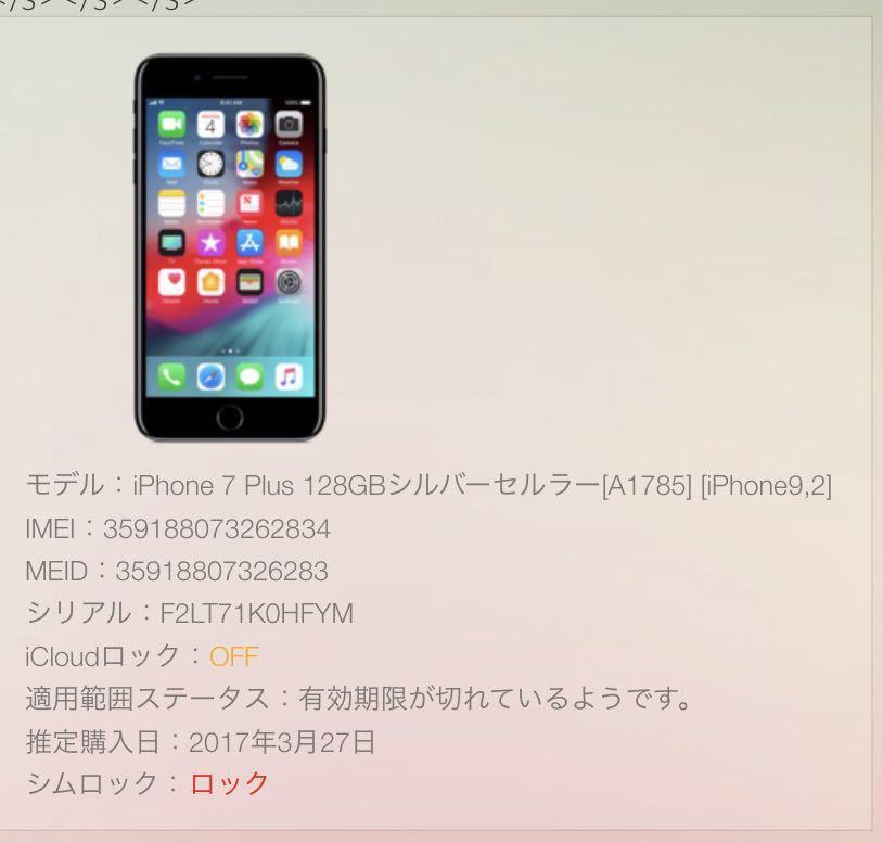 送料無料 iphone7 plus 128gb バッテリー劣化なしau simロック解除不可_画像9