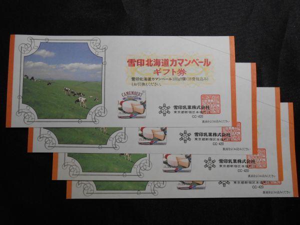 雪印乳業 雪印北海道カマンベールギフト券 100g 1個 CC-420 4枚セット 管理番号k378