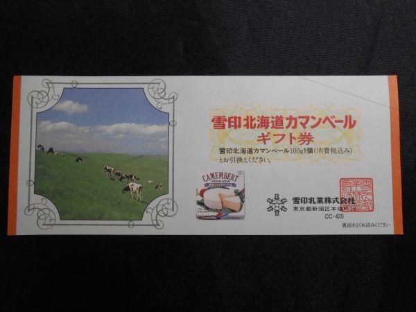 雪印乳業 雪印北海道カマンベールギフト券 100g 1個 CC-420 4枚セット 管理番号k378_画像3