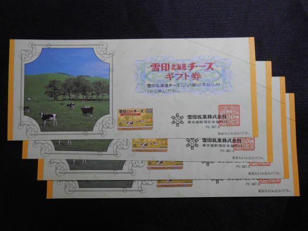 雪印乳業 雪印北海道チーズギフト券 225g 1個 PC-367.5 4枚セット 管理番号k376