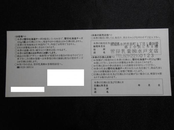 雪印乳業 雪印北海道チーズギフト券 225g 1個 PC-367.5 4枚セット 管理番号k376_画像4