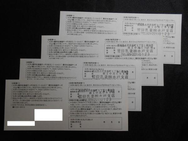 雪印乳業 雪印北海道チーズギフト券 225g 1個 PC-367.5 4枚セット 管理番号k376_画像2
