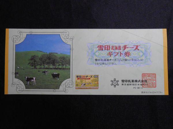 雪印乳業 雪印北海道チーズギフト券 225g 1個 PC-367.5 4枚セット 管理番号k376_画像3