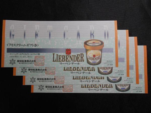 雪印乳業 アイスクリームギフト券 リーベンデール LD-494 4枚セット 管理番号k375