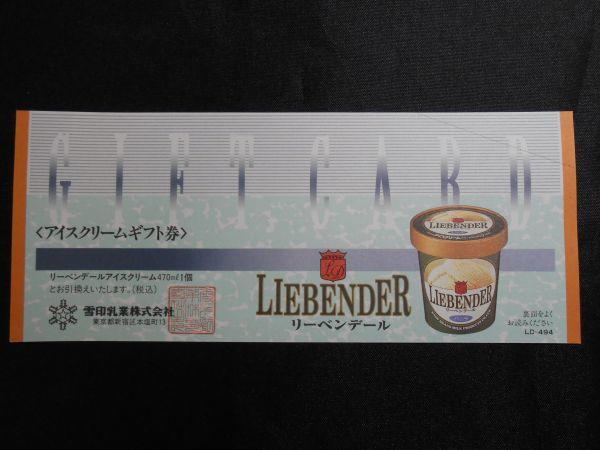 雪印乳業 アイスクリームギフト券 リーベンデール LD-494 4枚セット 管理番号k375_画像3
