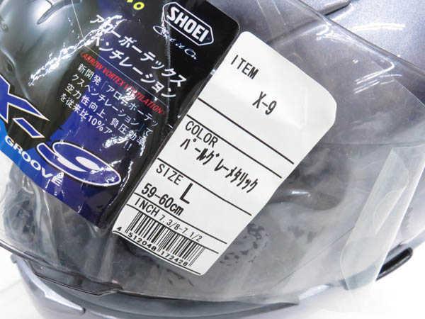 1円 未使用 ショウエイ X-9 フルフェイス ヘルメット バイク用品 sizeL パールグレーメタリックカラー HJ529_画像10