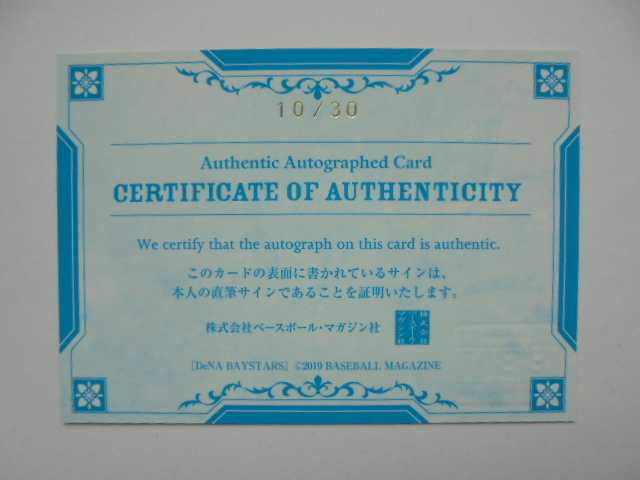 2019 BBM 横浜 DeNA ベイスターズ 上茶谷 大河 30枚限定 ルーキー 直筆サイン_画像2